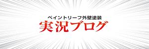 実況ブログ2