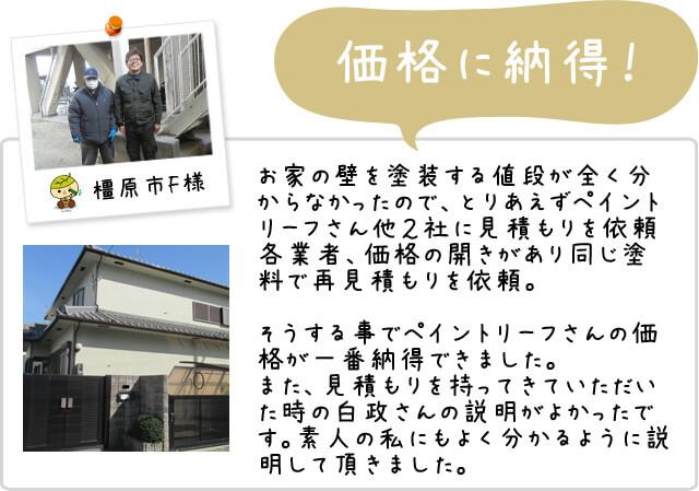 奈良外壁塗装信用