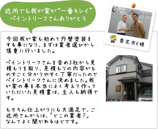 住宅塗装奈良評判