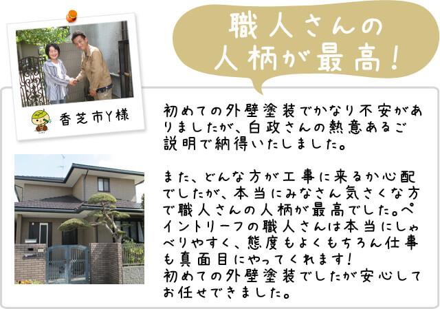 奈良 外壁塗装評判