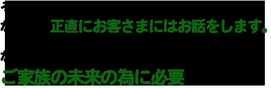 外壁塗装を奈良で検討中からのお申込み