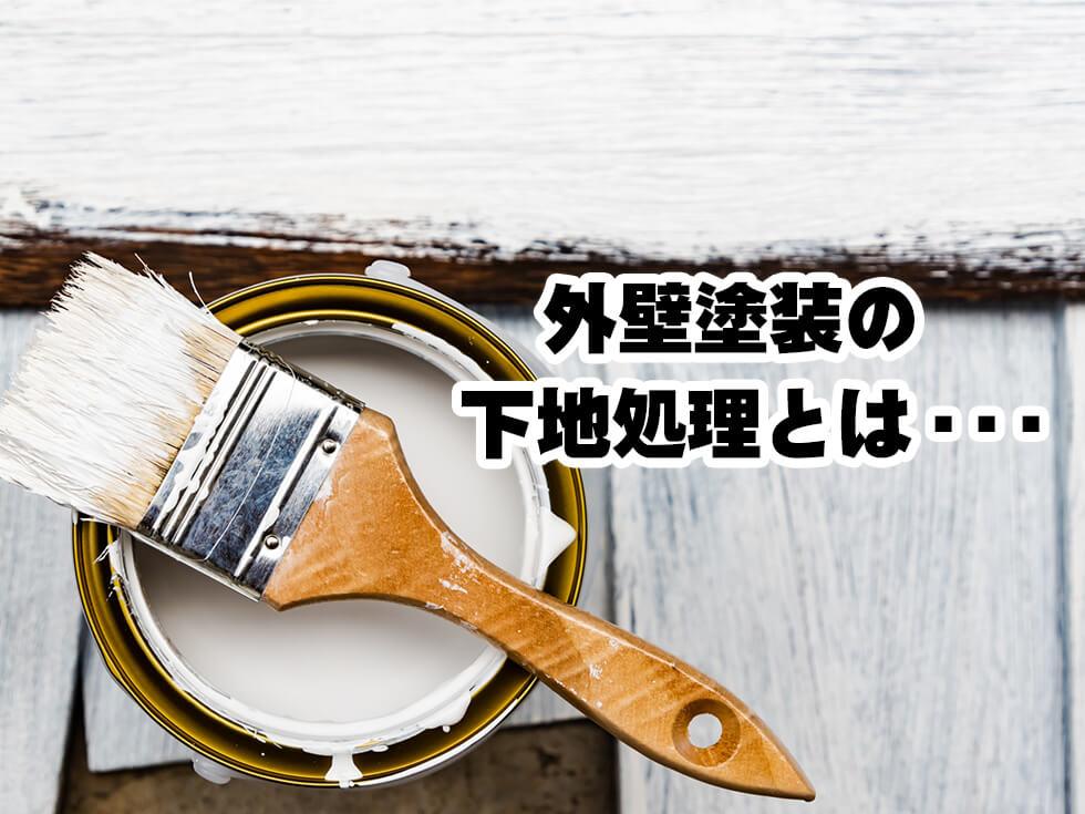 外壁塗装の下地処理