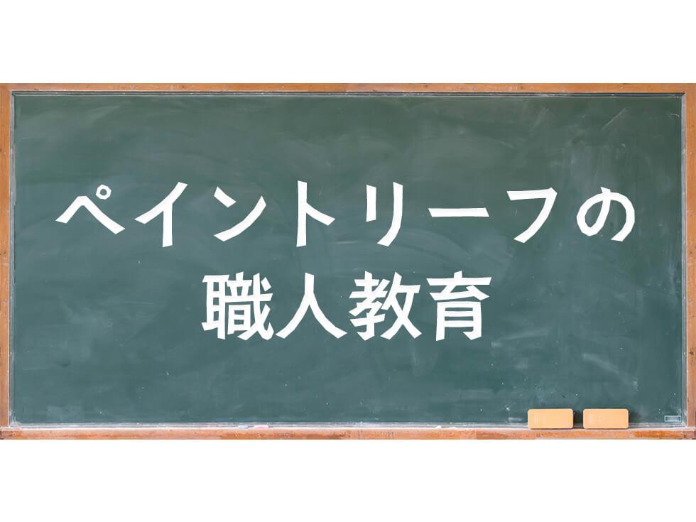 ペイントリーフの職人教育