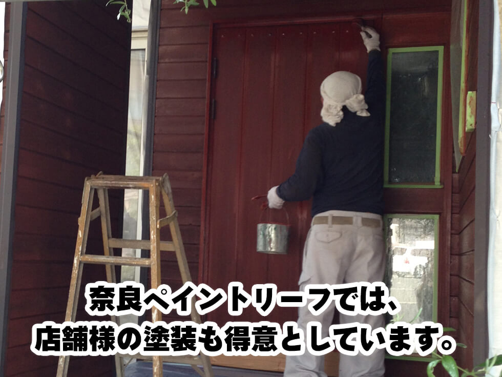 店舗の塗装工事