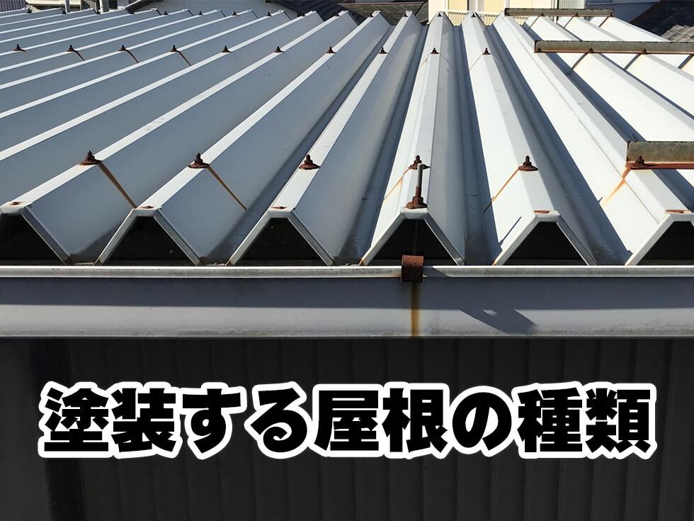外壁塗装の屋根の種類