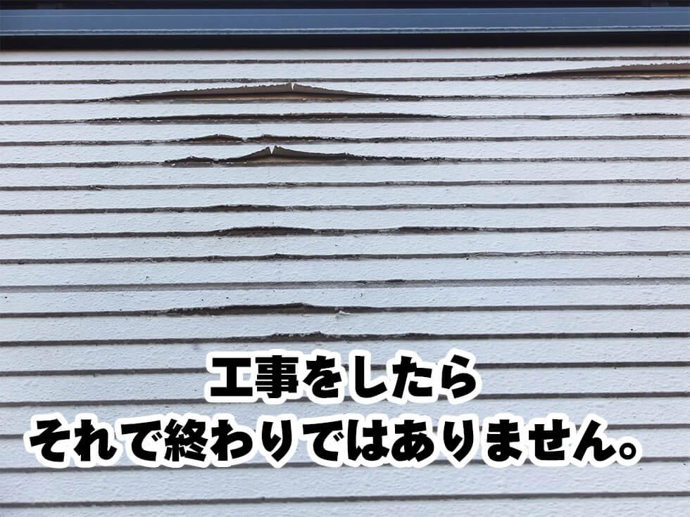 外壁塗装のアフターサービス